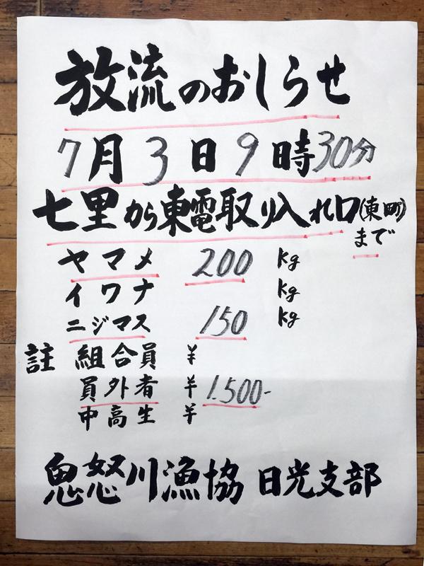 IMG_0827放流のお知らせ