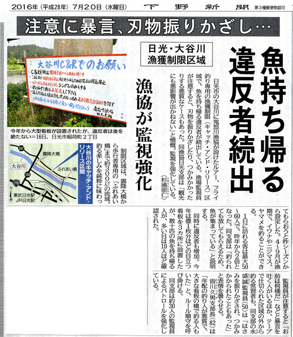1607201a大谷川キャッチ&リリース区間、下野新聞