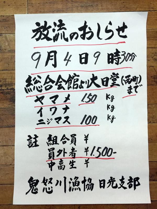 1608291大谷川日光地区定期放流告知
