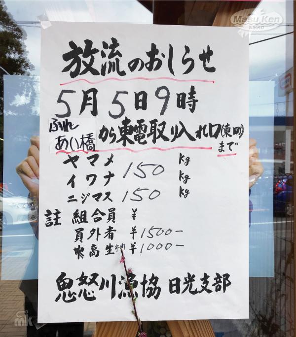 大谷川放流のおしらせ 5月5日9時 東町