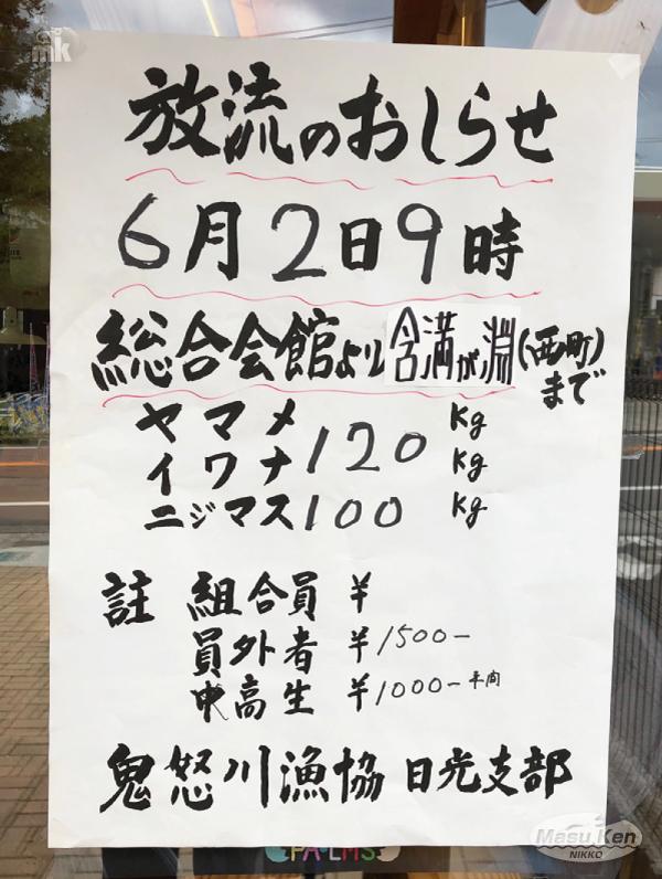 大谷川日光地区の定期放流のお知らせ