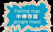 中禅寺湖釣りマップ