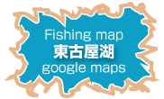 東古屋湖釣りマップ