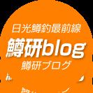 masukenblog