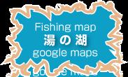 湯の湖釣りマップ