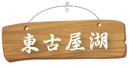 sbthigashigoya