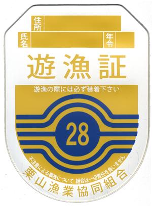 栗山漁協遊漁証2016